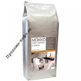 Кофе в зернах Alta Roma Mokko (Альта Рома Мокко) 1кг, вакуумная упаковка, 6 кг в 1 кор.