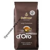 Кофе в зернах Dallmayr Espresso D'Oro (Даллмайер Эспрессо д.Оро), кофе в зернах (1кг), кофе в офис, вакуумная упаковка