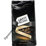 Кофе в зернах Carte Noire Original (Карт Нуар Ориджинал), 800 гр. вакуумная упаковка